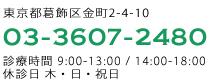 診療時間9:00-13:00/14:00-18:00